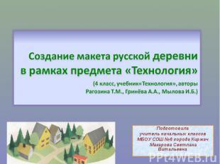 Создание макета русской деревнив рамках предмета «Технология» (4 класс, учебник«