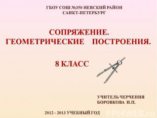 ГБОУ СОШ №350 НЕВСКИЙ РАЙОНСАНКТ-ПЕТЕРБУРГ СОПРЯЖЕНИЕ.ГЕОМЕТРИЧЕСКИЕ ПОСТРОЕНИЯ.
