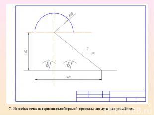 6. Соединяем эту точку с центром пересечения штрихпунктирных линий. Размеры не н