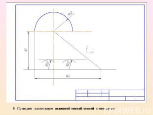 8. Проводим касательную сплошной тонкой линией к этим дугам.