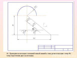 10. Проводим касательную сплошной тонкой линией к этим дугам и находим точку О1