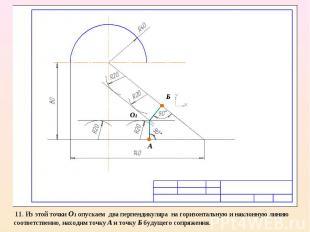 11. Из этой точки О1 опускаем два перпендикуляра на горизонтальную и наклонную л