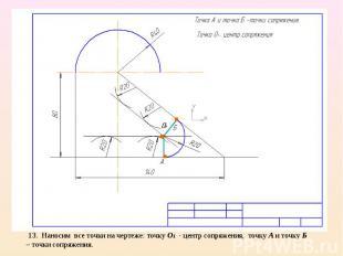 13. Наносим все точки на чертеже: точку О1 - центр сопряжения, точку А и точку Б