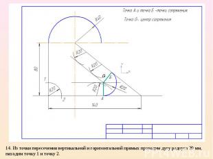 14. Из точки пересечения вертикальной и горизонтальной прямых проводим дугу ради