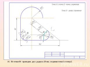 16. Из точки О2 проводим дугу радиуса 20 мм, соединяя точку1 и точку2.
