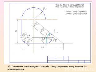 17. Наносим все точки на чертеже: точку О2 - центр сопряжения, точку 1 и точку 2