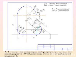20. Из точки пересечения штрихпунктирных линий проводим дугу радиусом, равным су