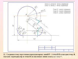 22. Соединяем точку пересечения штрихпунктирных линий О с точкой О3 и находим то