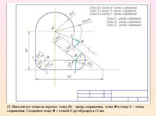 23. Наносим все точки на чертеже: точку О3 - центр сопряжения, точку В и точку С