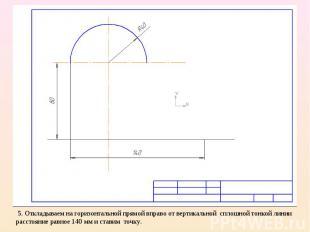 5. Откладываем на горизонтальной прямой вправо от вертикальной сплошной тонкой л
