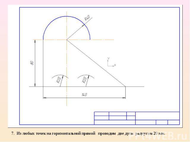 6. Соединяем эту точку с центром пересечения штрихпунктирных линий. Размеры не наносим.