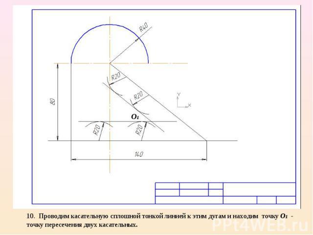 10. Проводим касательную сплошной тонкой линией к этим дугам и находим точку О1 - точку пересечения двух касательных.