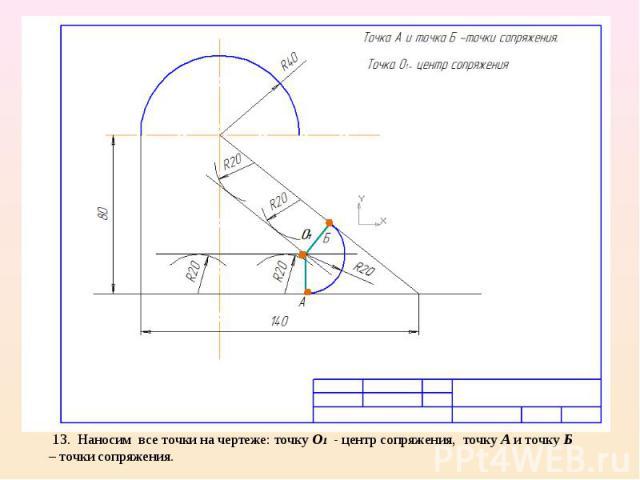 13. Наносим все точки на чертеже: точку О1 - центр сопряжения, точку А и точку Б – точки сопряжения.