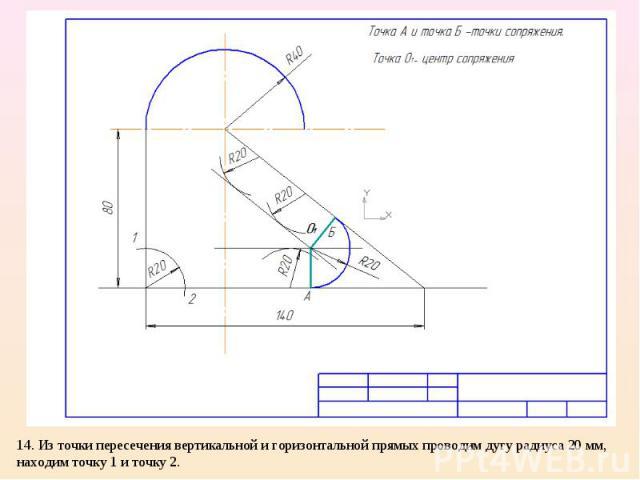 14. Из точки пересечения вертикальной и горизонтальной прямых проводим дугу радиуса 20 мм, находим точку 1 и точку 2.