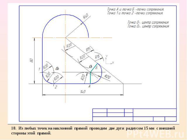 18. Из любых точек на наклонной прямой проводим две дуги радиусом 15 мм с внешней стороны этой прямой.