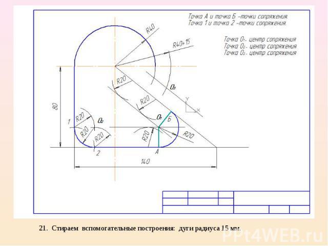 21. Стираем вспомогательные построения: дуги радиуса 15 мм.