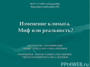 МОУ «СОШ» п.Подтыбок Корткеросский район РК Изменение климата. Миф или реальност
