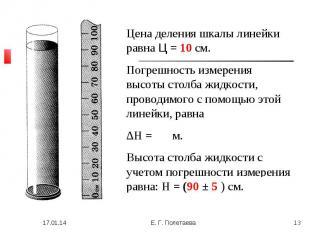 Цена деления шкалы линейки равна Ц = 10 см.Погрешность измерения высоты столба ж