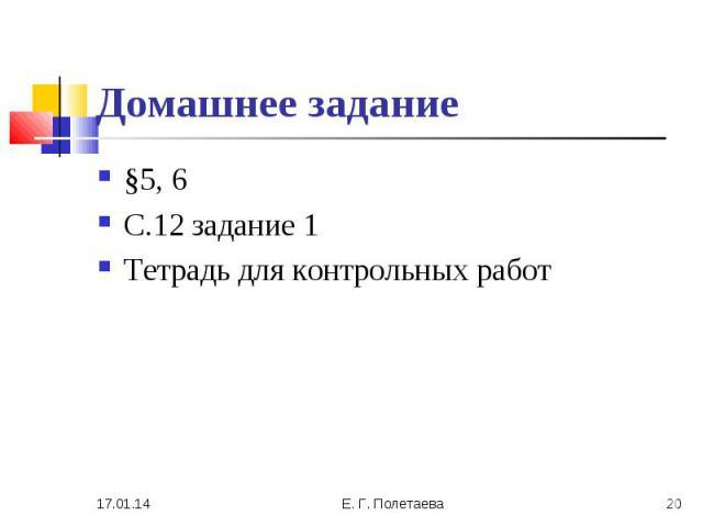 Домашнее задание§5, 6С.12 задание 1Тетрадь для контрольных работ
