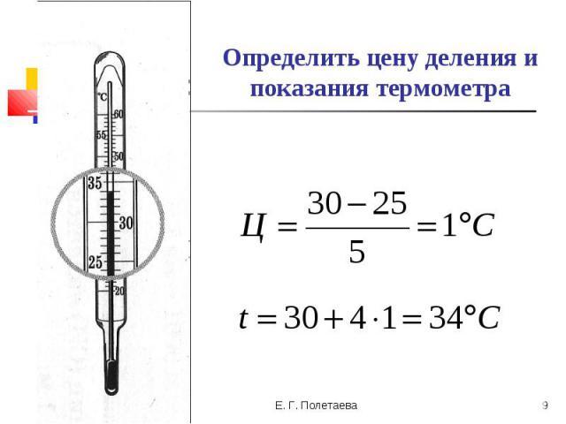 Определить цену деления и показания термометра