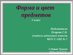Форма и цвет предметов 1 класс Подготовила Псарева С.В.учитель начальных классов