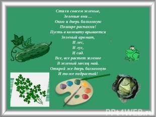 Стихи совсем зеленые,Зеленые они…Окно и дверь балконнуюПошире распахни!Пусть в к