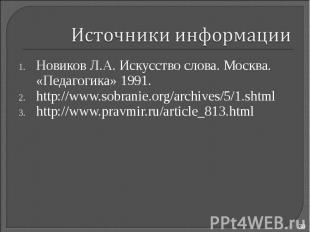 Новиков Л.А. Искусство слова. Москва. «Педагогика» 1991.http://www.sobranie.org/