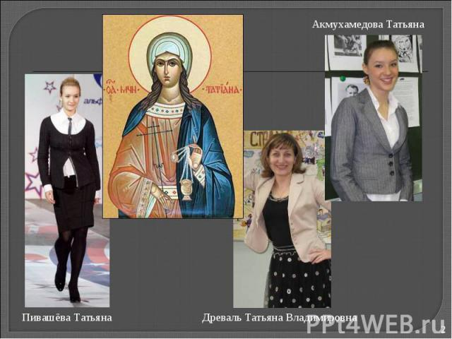 Пивашёва ТатьянаДреваль Татьяна Владимировна