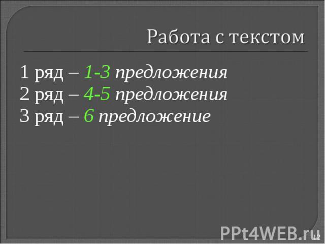 1 ряд – 1-3 предложения2 ряд – 4-5 предложения3 ряд – 6 предложение
