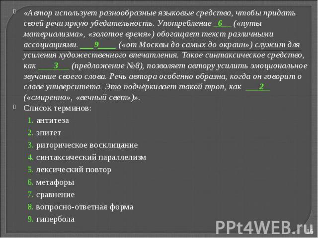 «Автор использует разнообразные языковые средства, чтобы придать своей речи яркую убедительность. Употребление 6 («путы материализма», «золотое время») обогащает текст различными ассоциациями. ___9____ («от Москвы до самых до окраин») служит для уси…