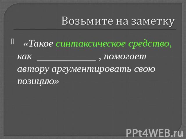 «Такое синтаксическое средство, как , помогает автору аргументировать свою позицию»