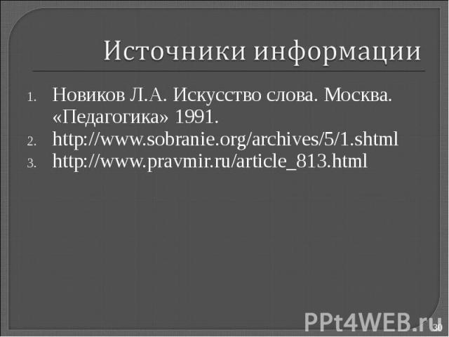 Новиков Л.А. Искусство слова. Москва. «Педагогика» 1991.http://www.sobranie.org/archives/5/1.shtmlhttp://www.pravmir.ru/article_813.html