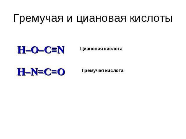 Гремучая и циановая кислоты