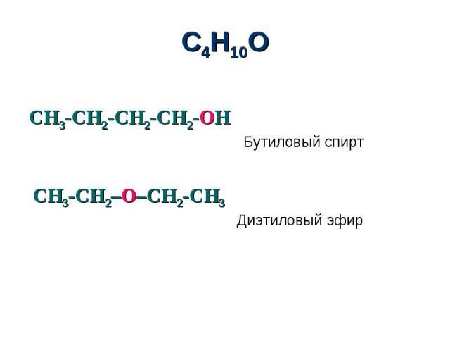 С4H10O CH3-CH2-CH2-CH2-OHCH3-CH2–O–CH2-CH3