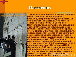 Население.Население составляет 5 433 134 человека (1995), включая 122 000 еврейс