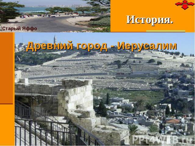 История. Древний город - Иерусалим История древнеизраильского государства описана в Ветхом Завете. Современное государство Израиль было создано 14 мая 1948 г. еврейскими иммигрантами, которые стали прибывать в Палестину в конце 18 в. Израиль сразу б…