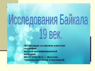 Исследования Байкала 19 век. Презентация составлена учителем географии высшей кв