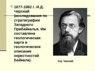 1877-1882 г. И.Д. Черский (исследования по стратиграфии Западного Прибайкалья. И