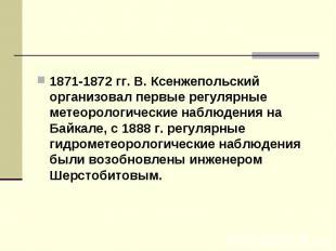 1871-1872 гг. В. Ксенжепольский организовал первые регулярные метеорологические