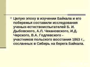 Целую эпоху в изучении Байкала и его побережья составили исследования ученых-ест