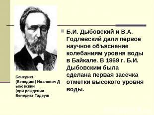 Б.И. Дыбовский и В.А. Годлевский дали первое научное объяснение колебаниям уровн