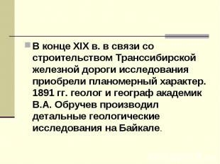 В конце XIX в. в связи со строительством Транссибирской железной дороги исследов