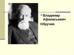 Владимир АфанасьевичОбручев