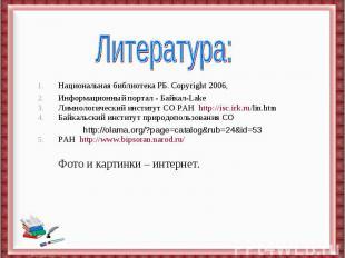 Литература:Национальная библиотека РБ. Copyright 2006, Информационный портал - Б