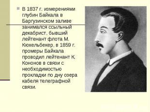 В 1837 г. измерениями глубин Байкала в Баргузинском заливе занимался ссыльный де