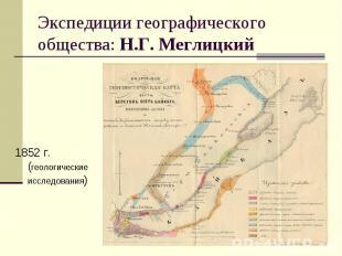 Экспедиции географического общества: Н.Г. Меглицкий 1852 г. (геологические иссле
