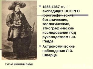 1855-1857 гг. – экспедиция ВСОРГО (орографические, ботанические, зоологические,
