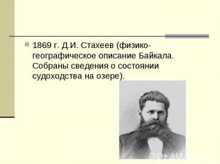 1869 г. Д.И. Стахеев (физико-географическое описание Байкала. Собраны сведения о