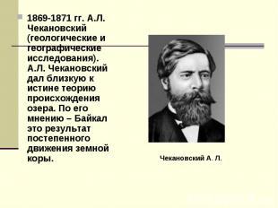 1869-1871 гг. А.Л. Чекановский (геологические и географические исследования). А.