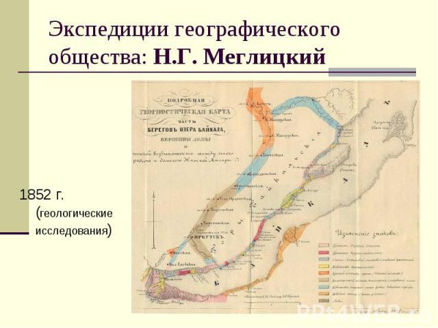 Экспедиции географического общества: Н.Г. Меглицкий 1852 г. (геологические исследования)